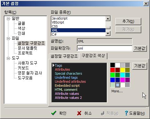 editplus_xml_setting2.png