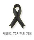 세월호, 71시간의 기록
